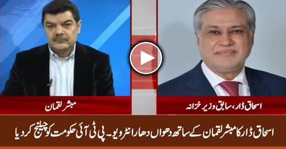 Ishaq Dar Exclusive Interview with Mubashir Luqman, Challenges PTI Govt To Face Him In Debate