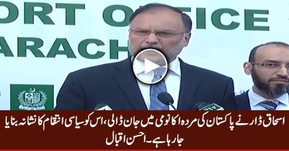 Ishaq Dar Gave Life To Pakistan's Dead Economy - Ahsan Iqbal