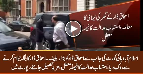 Ishaq Dar House Auction Case: Islamabad High Court Suspends Accountability Court Order