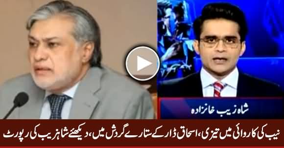 Ishaq Dar In Trouble After NAB's Action - Watch Shahzeb Khanzada's Report