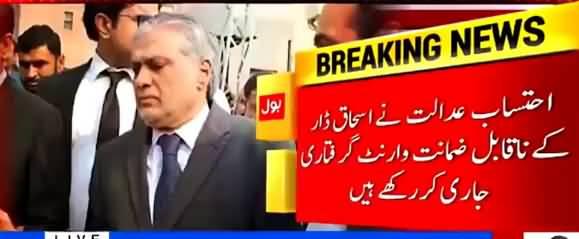 Ishaq Dar Ka Naam ECL main dalnay ki Manzori Dai Di NAB Chairman Nay