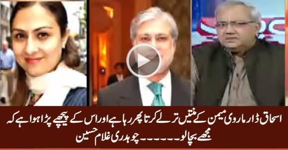 Ishaq Dar Marvi Memon Ke Peeche Para Huwa Hai Ke Mujhe Bacha Lo - Ch. Ghulam Hussain