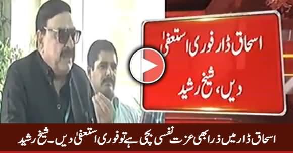 Ishaq Dar Mein Thori Bhi Izzat Nafs Bachi Hai Tu Resign Karein - Sheikh Rasheed