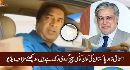 Ishaq Dar Pakistan Ki Kaun Kaun Si Cheez Girvi Rakh Rahe Hain, - Watch Funny Video