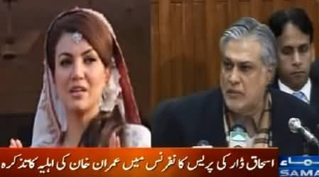 Ishaq Dar Requests Imran Khan's Wife Reham Khan During Press Conference