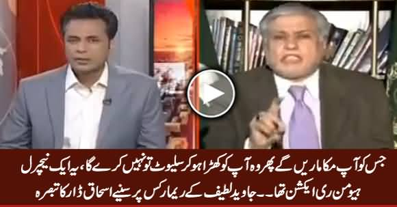 Ishaq Dar Response on Javed Latif's Remarks About Murad Saeed's Family