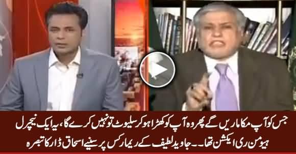 Ishaq Dar Response on Javed Latif's Remarks About Murad Saeed's Family