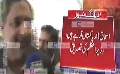 PM Shahid Khaqan Abbasi Confirms That Ishaq Dar Returning Pakistan