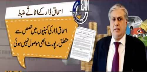 Ishaq Dar's cars go missing, NAB in search of the missing cars