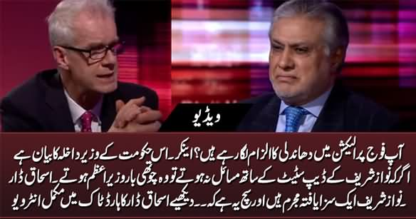 Ishaq Dar's Complete Interview On BBC Hard Talk, Stephen Sackur Gives Really Tough Time to Ishaq Dar