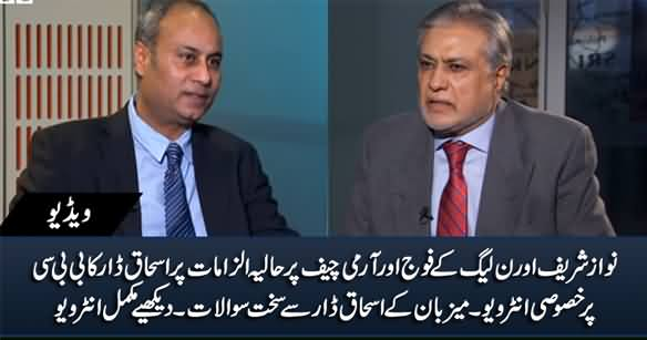 Ishaq Dar's Exclusive Interview With BBC Over Nawaz Sharif's Allegations Against Army