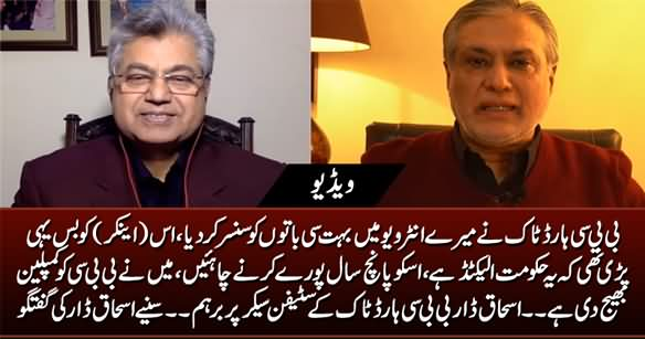 Ishaq Dar's First Talk After BBC Interview, Bashes Hard Talk Anchor Stephen Sackur