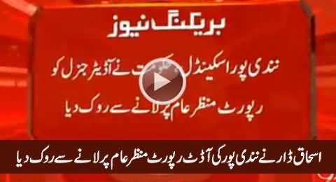 Ishaq Dar Stopped Auditor General From Publicizing Nandipur Power Project Audit Report