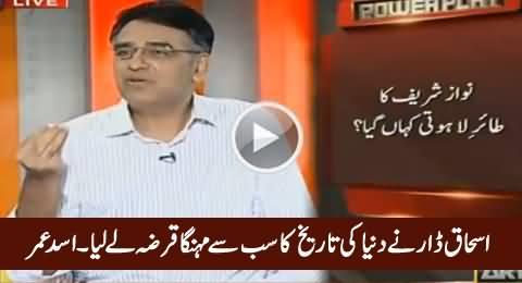 Ishaq Dar Took The Most Expensive Loan in Pakistan's History - Asad Umar