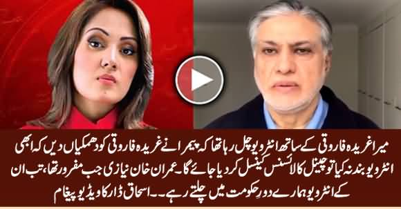 Ishaq Dar Video Message After His Interview with Gharida Farooqi Stopped by PEMRA