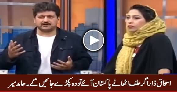 Ishaq Dar Will Be Arrested If He Came Pakistan To Take Oath - Hamid Mir