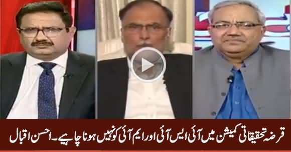 ISI And MI Should Not Be In Loan Inquiry Commission - Ahsan Iqbal