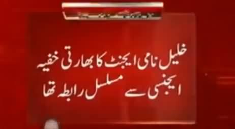 ISI Captures Thre More RAW Spies Near Rawalakot Azad Kashmir