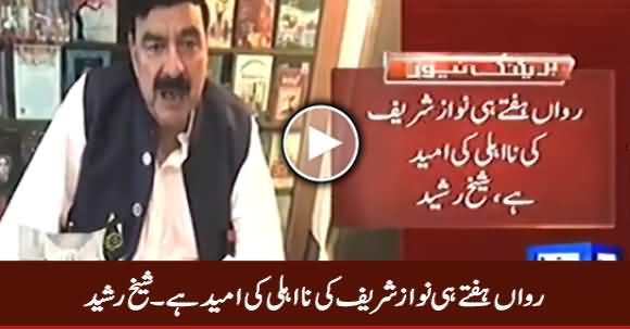 Isi Hafte Nawaz Sharif Ki Na Ahli Ki Umeed Hai - Sheikh Rasheed Media Talk