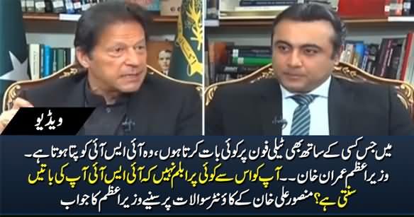 ISI Monitors My Telephone Calls, ISI Keeps Tracks of My Activities - PM Imran Khan