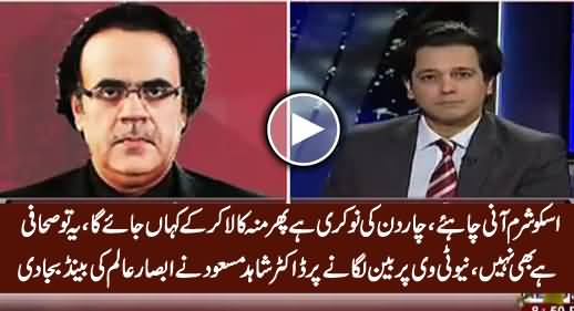 Isko Sharm Aani Chahiye - Dr. Shahid Masood Blasts on Absar Alam For Banning Neo Tv