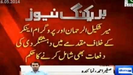 Islamabad Court Ordered To Register Blasphemy and Terrorism Case Against Geo and Mir Shakeel ur Rehman