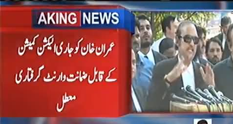 Islamabad High Court Dismisses ECP's Arrest Warrants Against Imran Khan