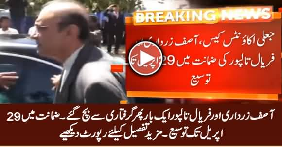 Islamabad High Court Extends Asif Zardari & Faryal Talpur's Pre-Arrest Bail Till 29 April