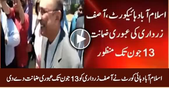 Islamabad High Court Grants Bail To Asif Ali Zardari Till June 13