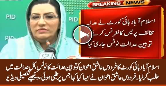 Islamabad High Court Issues Contempt Notice to Firdous Ashiq Awan & Summons Her in Court