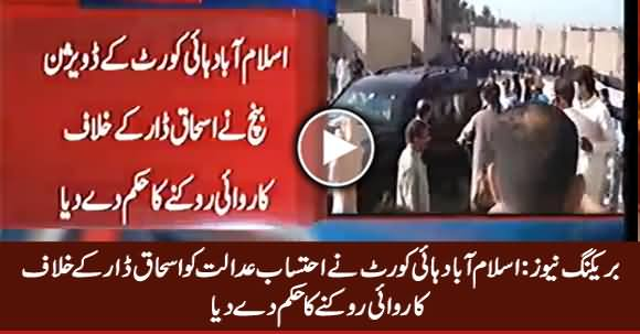 Islamabad High Court Order Accountability Court To Stop Action Against Ishaq Dar