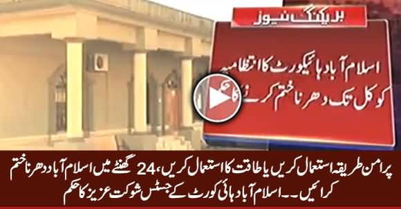 Islamabad High Court Orders Islamabad Administration To Clear Dharna in 24 Hours