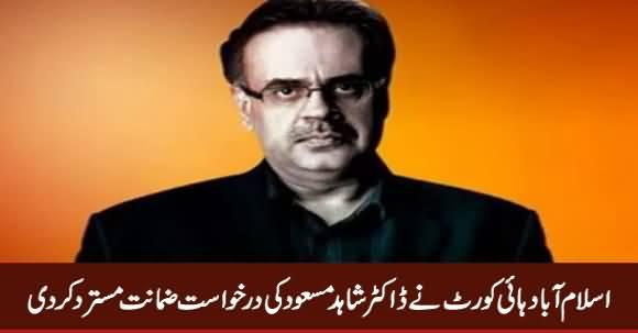 Islamabad High Court Rejects Dr. Shahid Masood's Bail Plea