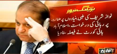 Islamabad High Court Rejects Nawaz Sharif's Bail Plea on Medical Grounds