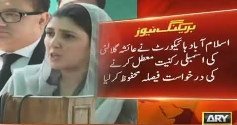 Islamabad High Court Reserves Verdict Regarding Ayesha Gulalai's Suspension From NA