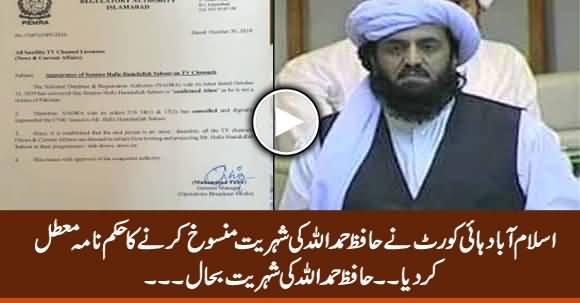 Islamabad High Court Restores Hafiz Hamdullah's Citizenship