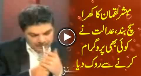 Islamabad High Court Stopped Mubashir Luqman From Hosting Kharra Sach