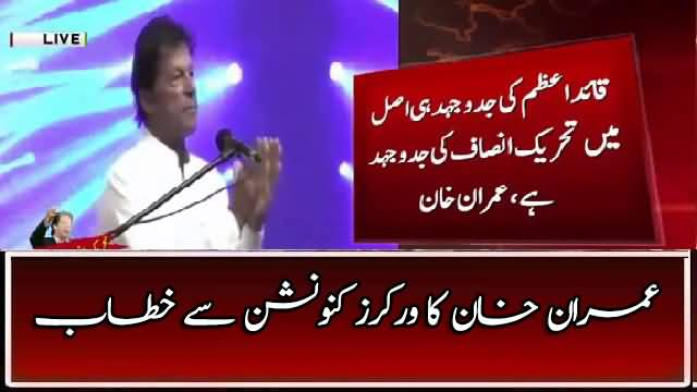 Islamabad Imran Khan Speech at Workers Convention - 15th October 2017