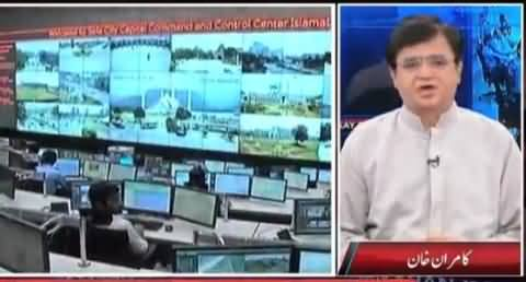 Islamabad Is the Pakistan's First Safe City - Kamran Khan Report