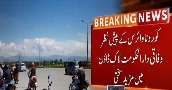 Islamabad Lockdown Tightens More - Entry To The Capital Closed