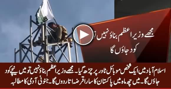 Islamabad Mein Aik Shakhs Mobile Tower Per Charh Gaya, Wazir e Azam Banane Ka Mutalba