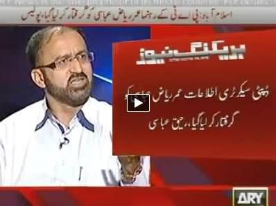 Islamabad Police Arrested PAT Leader Umar Riaz Abbasi, Raheeq Abbasi Telling to ARY News