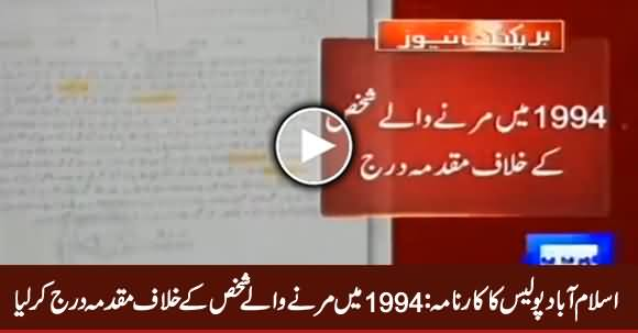 Islamabad Police Filed Case Against Person Dead in 1994