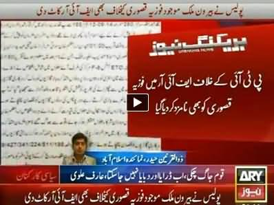 Islamabad Police Lodges FIR Against Fauzia Kasuri Who is Out of Country From Last Few Days