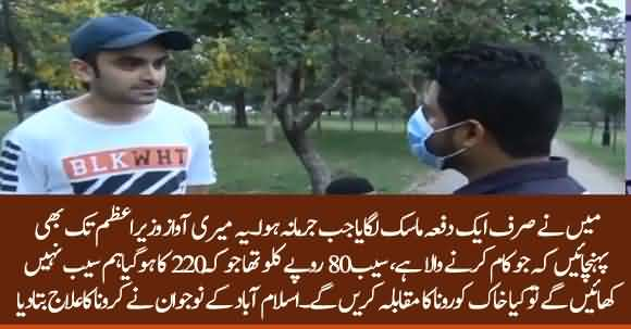 Islamabad's Citizen Message For PM Imran Khan Regarding Coronavirus