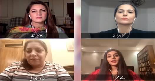 Islamabad's Photoshoot: Why Is Moral Policing our National Obsession? Aurat Card Discussion