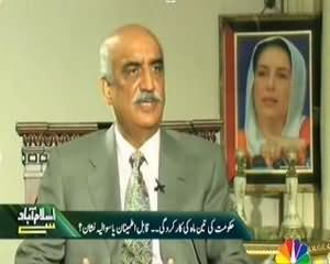 Islamabad Se (Exclusive Interview With Khursheed Ahmed Shah) - 27th August 2013