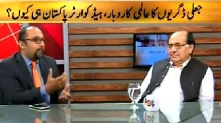 Islamabad Se (International Business of Fake Degrees) – 20th May 2015