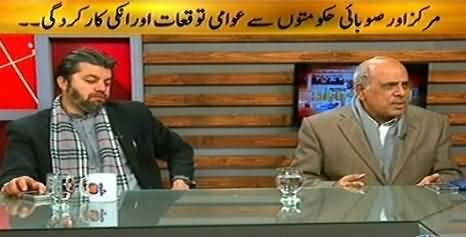 Islamabad Se (Kya Wafaqi Hakumat Nakaam Ho Gai?) - 16th February 2015