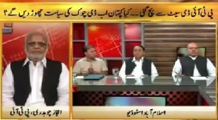 Islamabad Se (MQM & JUIF Withdraw Motion on PTI D-Seating) – 6th August 2015
